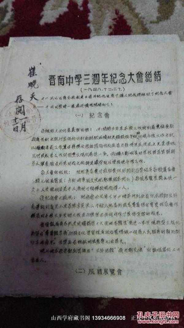 边区精品:晋南中学三周年纪念大会总结1948-12-20 有晋绥公立晋南中学校校部章 油印宣纸