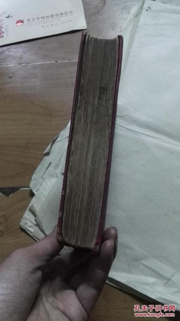 模范法华字典 1926.