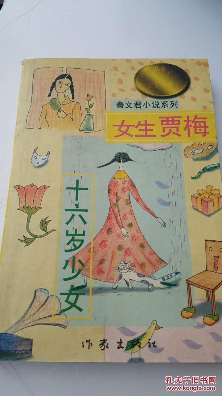 秦文君小说系列:女生贾梅(下)图片