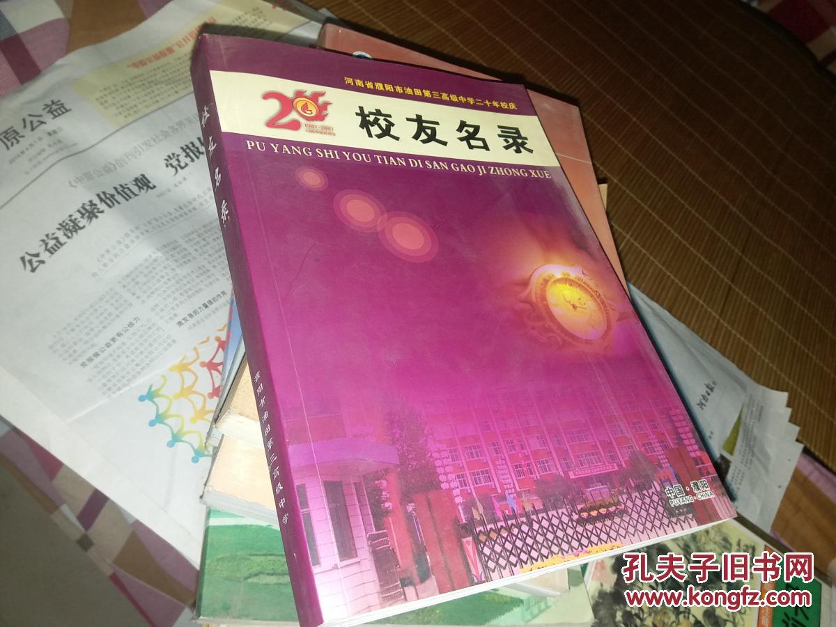 河南省濮阳市老师第三高级中学二十年高中校志油田经常话说校庆的图片