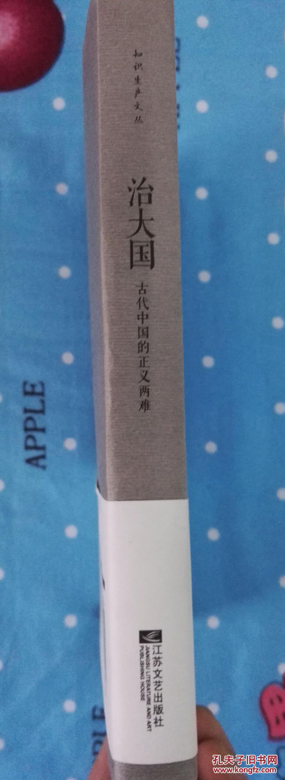 治大国:古代中国的正义两难图片