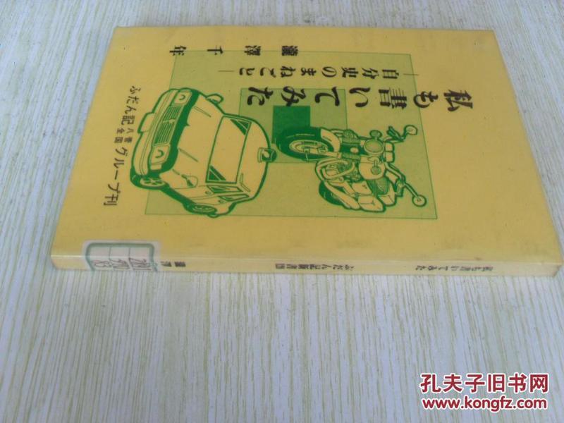 日文原版    ぷざん记新书 自分史のまれごで