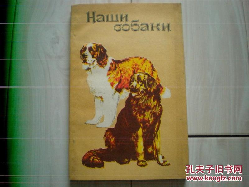 [俄文原版]我们的狗们