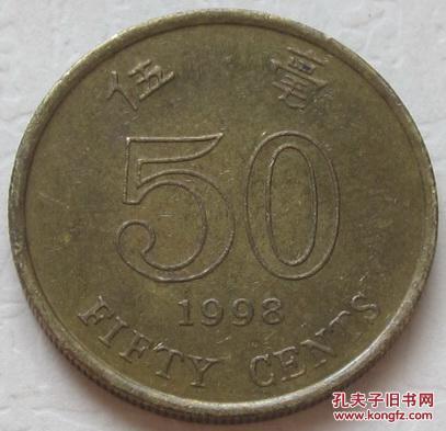1998年香港5元硬币_香港5毫硬币 1998年