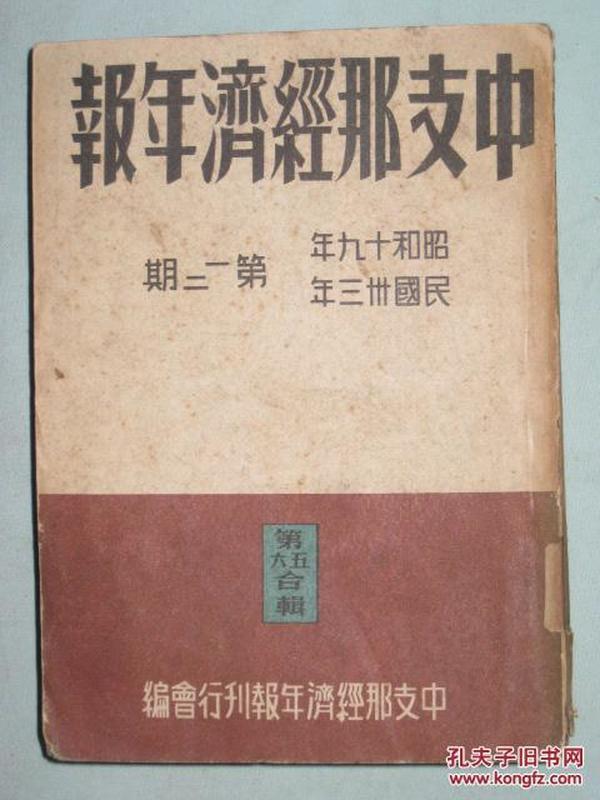 中支那经济年报    第一 二期 (第五六合辑)民国三十三年初版 .日文版.