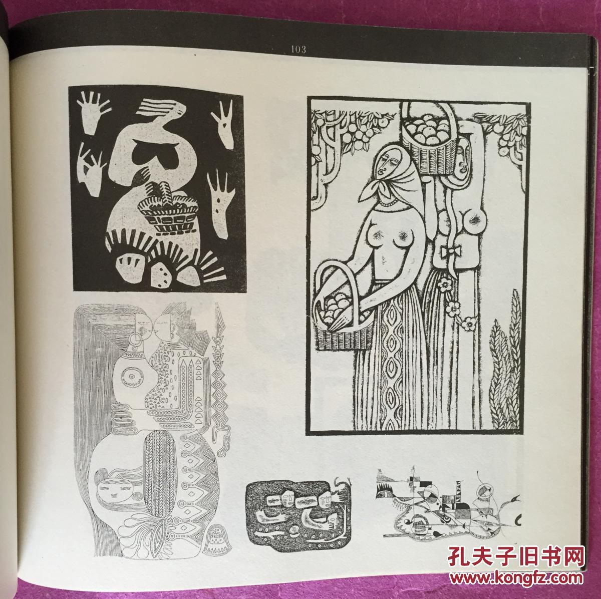 设计基础图案:花卉 风景 动物 人物变化1--4册(1997年