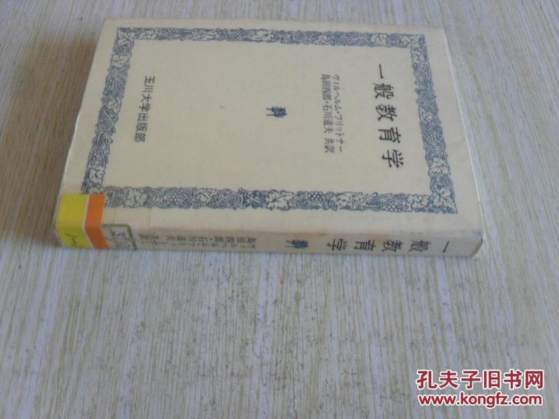 日文原版    一般教育学