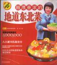 博菜众尝系列・醇厚香浓的地道东北菜