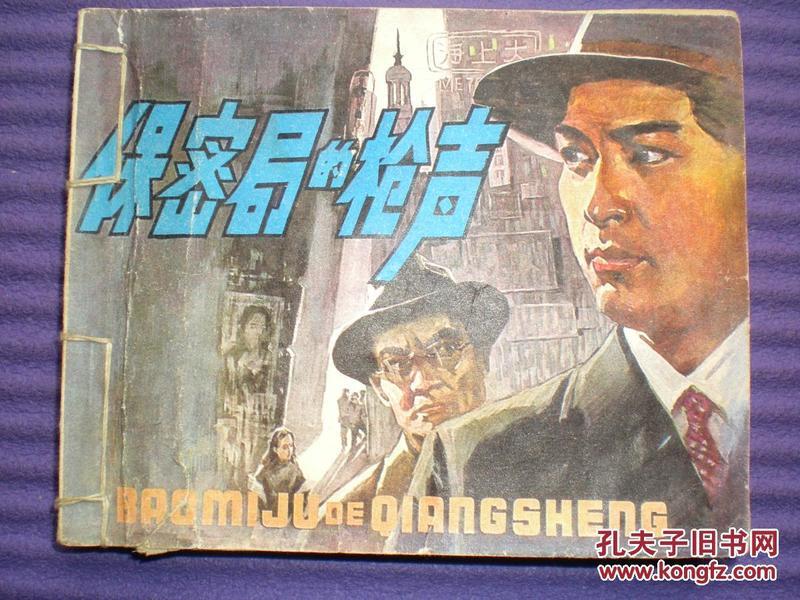 向梅主演《保密局的枪声》中国电影出版社, 一版一印.