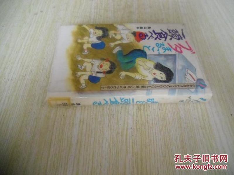 日文原版    ブタまるごと一头食べる (小学生向けドキュメンタリーシリーズ―いま、子どもたちは) 単行本