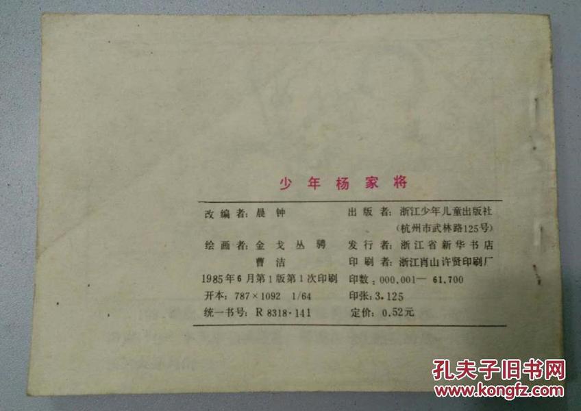 浙江版 少年杨家将(杨业和佘赛花的故事)