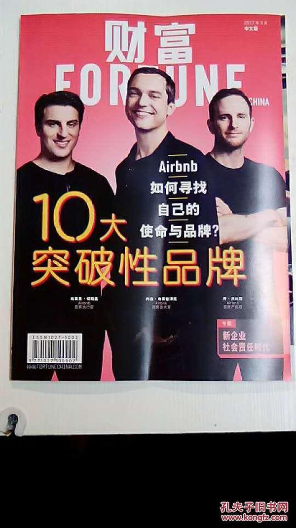 《财富》杂志 2017年3月 中文版