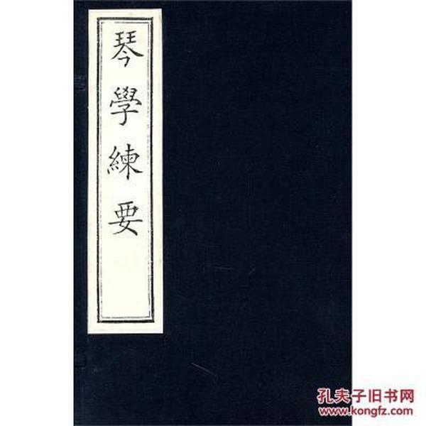 琴学练要(16开线装 全一函五册 老版)