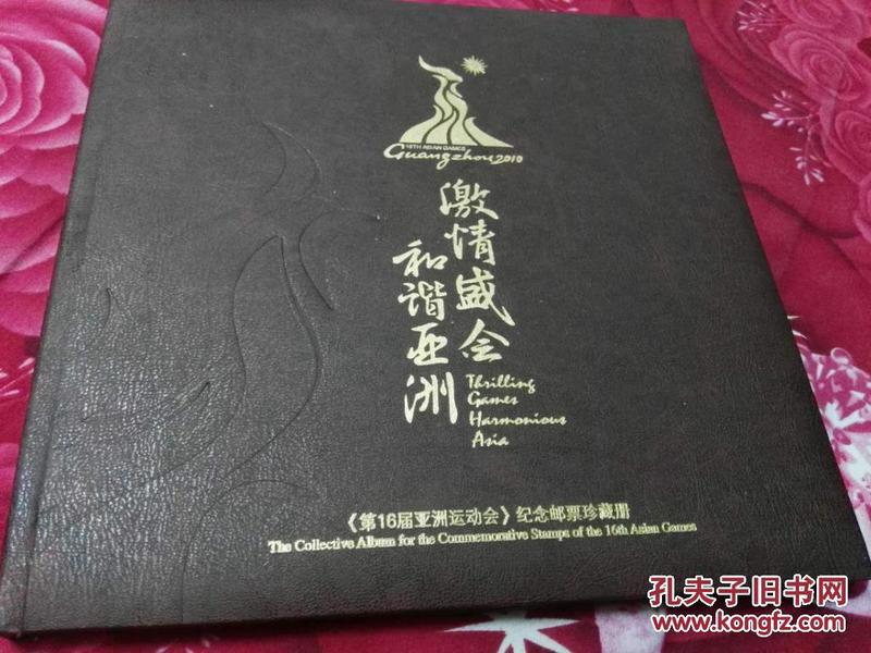激情盛会 和谐亚洲《第16届亚洲运动会》纪念邮票珍藏册