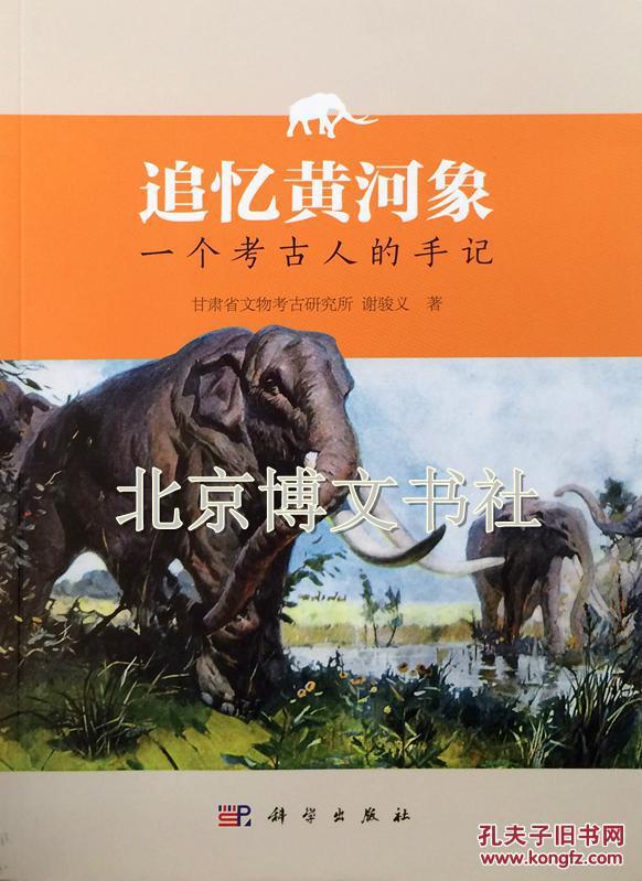正版 追忆黄河象-一个考古人的手记