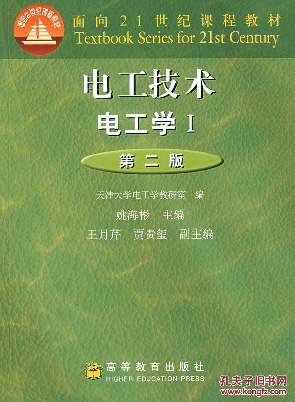 电工学垹�`:)�h�_电工学.i姚海彬 高等教育出版社