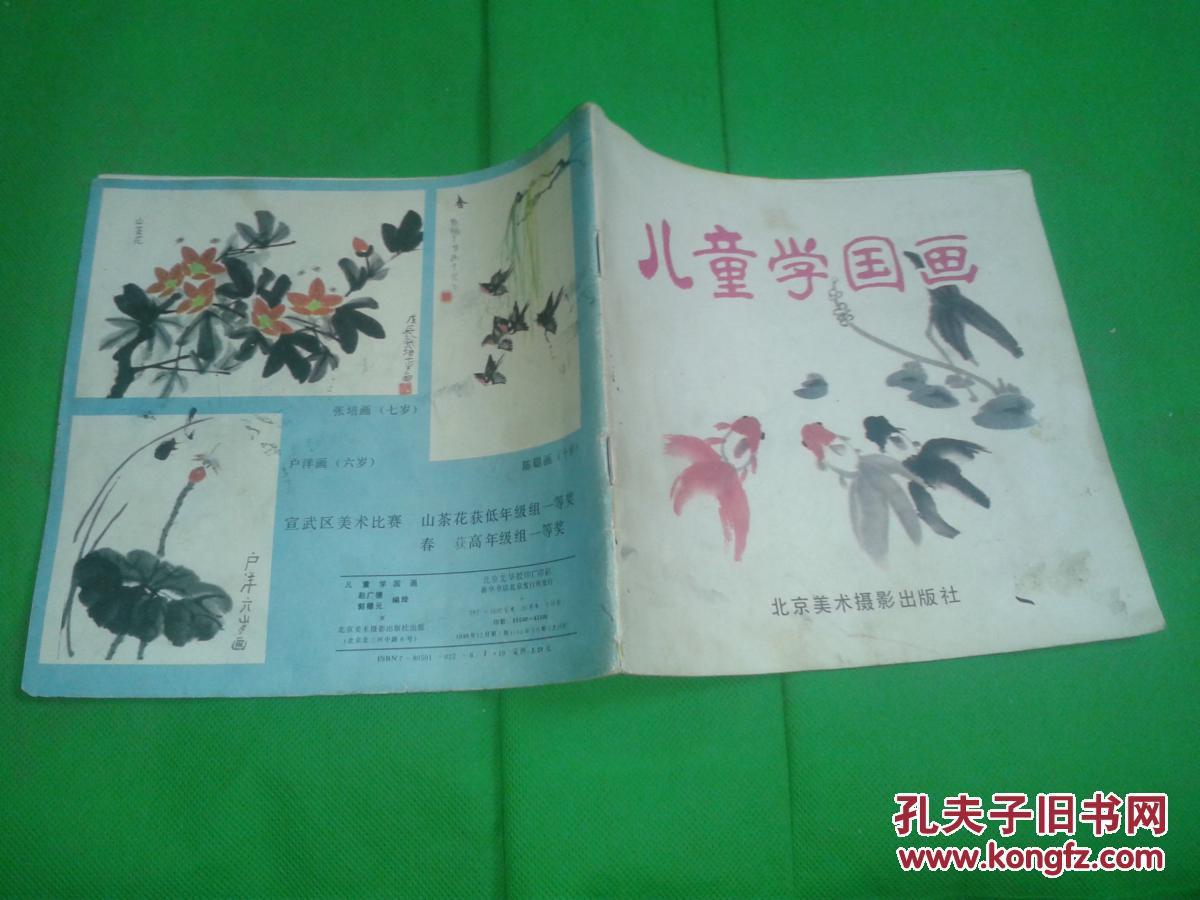 【图】儿童学国画_北京美术摄影出版社_孔夫子旧书网图片