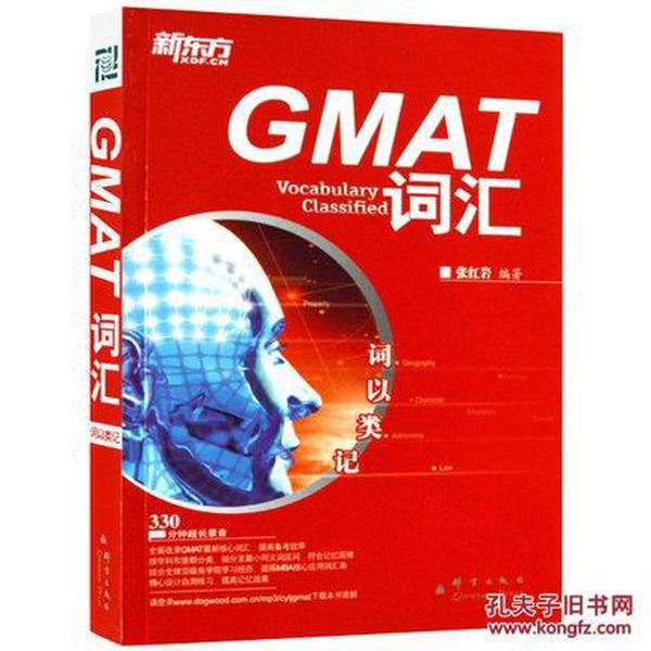 词以类记:GMAT词汇(附mp3)