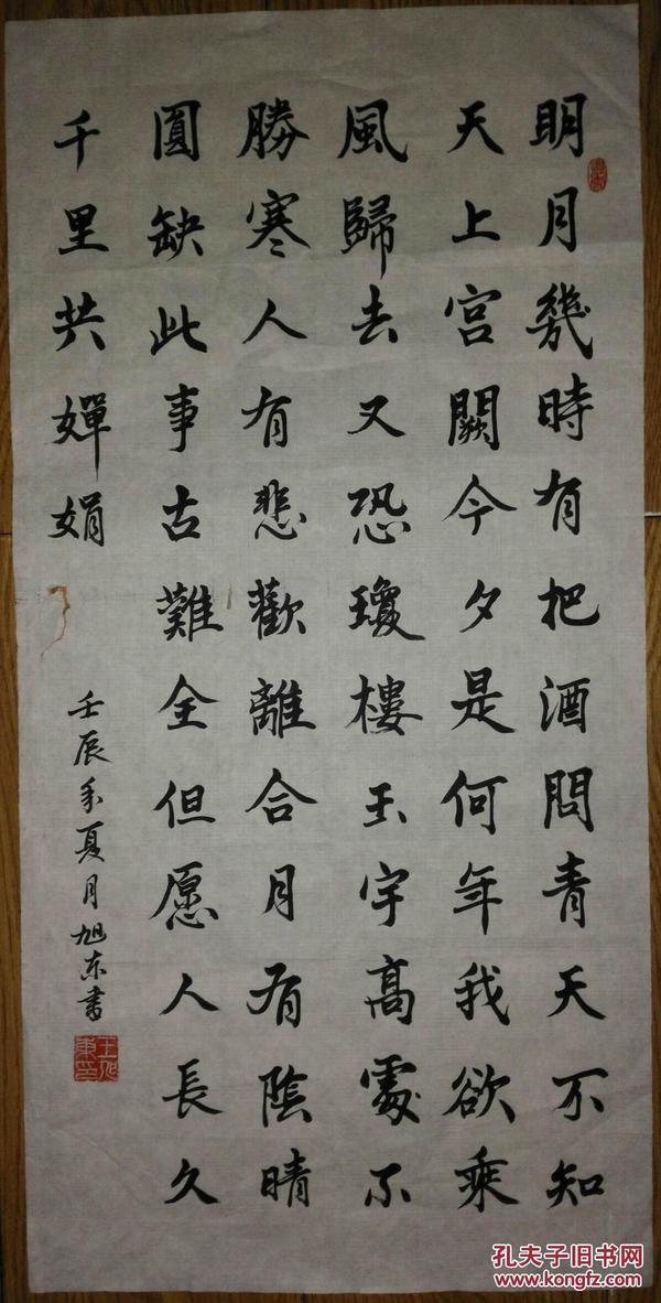 手书真迹书法:王旭东楷书苏轼《水调歌头》图片