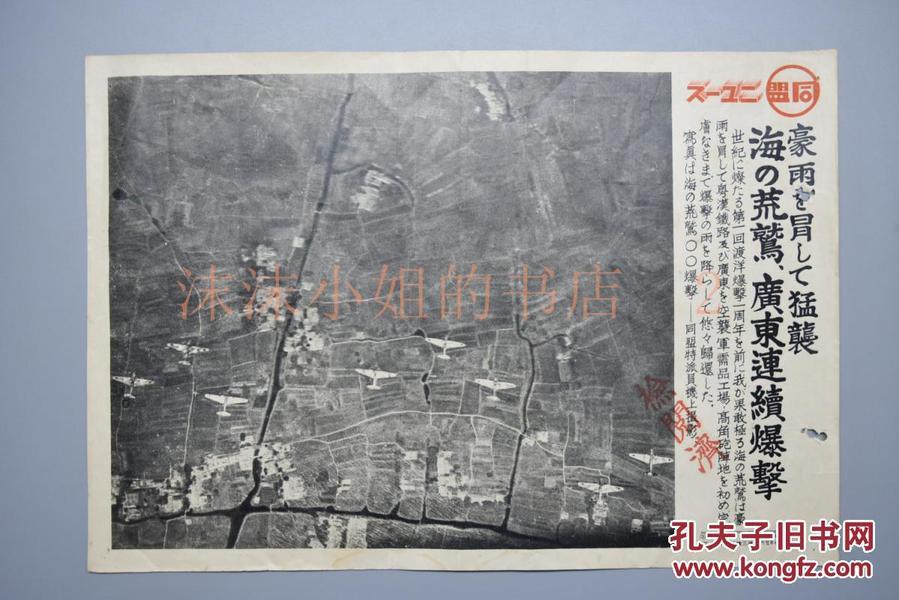 侵华史料《日本海军战机连续轰炸广东》 同盟写真特报 新闻宣传页老照片 写真同盟通信社发行 1938年8月13日  图为日军轰炸机 右侧有事件详细说明 单面 印刷品