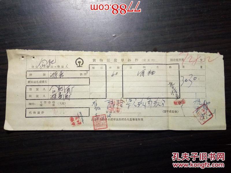 货物运送单抄件 合肥酒厂 滁县酒厂 酒粬