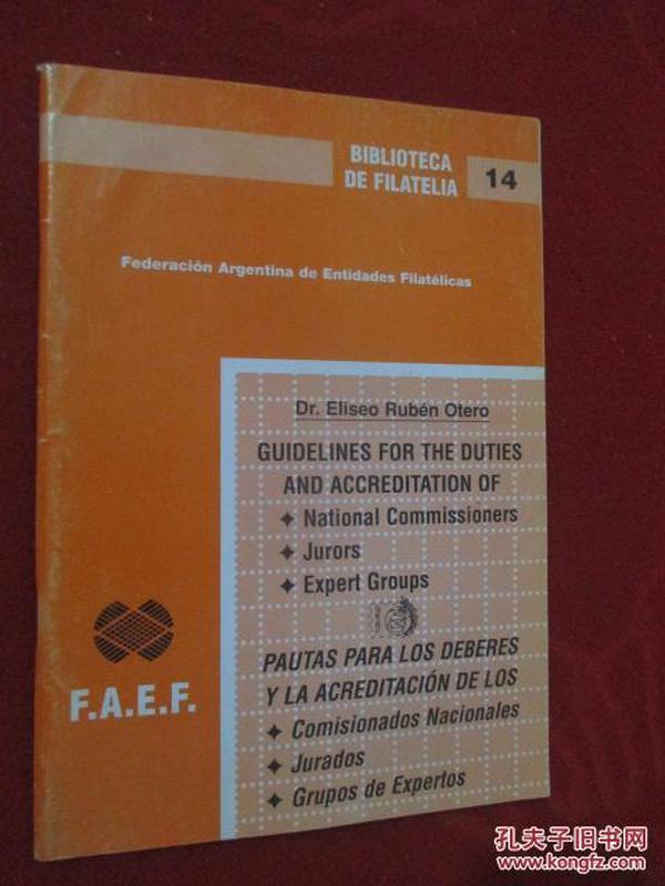 BIBLIOTECA  DE  FILATELIA   总第14期