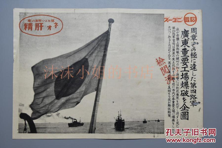 侵华史料《国军第四路军企图爆破广东重要工场》 同盟写真特报 新闻宣传页老照片 写真同盟通信社发行 1938年10月22日  图为日军输送船队 右侧有事件详细说明 单面 印刷品