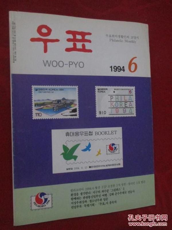 外文期刊   1994年第6期
