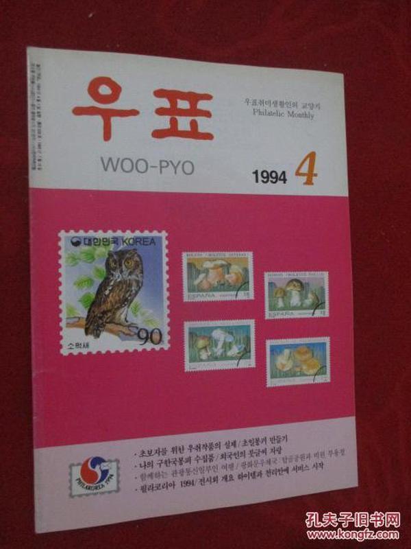 外文期刊 1994年第4期