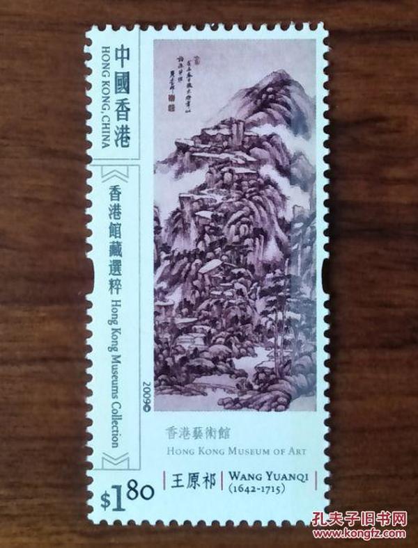 中国书法绘画 清代王原祁书画作品山水名画古画邮票1枚【香港邮票】集邮收藏品 原胶全品