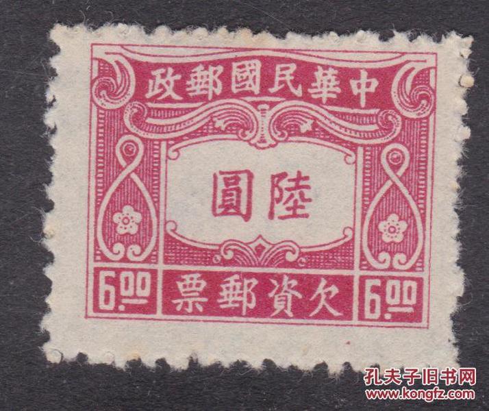 中华民国欠11大东版欠资邮票6元 全新10品