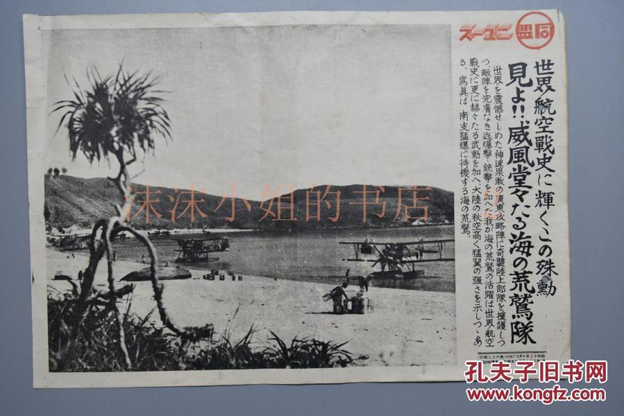 侵华史料《日本海军战机队》 同盟写真特报 新闻宣传页老照片 写真同盟通信社发行 1938年10月26日  图为待命轰炸华南的日本海军战记 右侧有事件详细说明 单面 印刷品