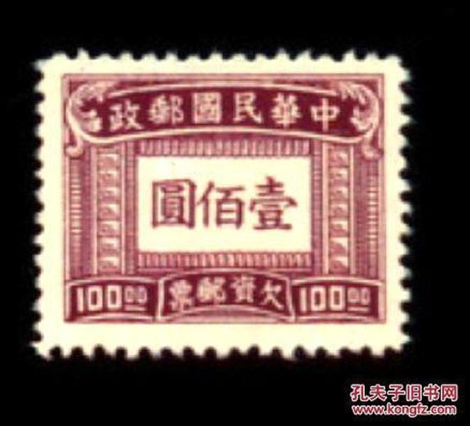 中华民国欠11大东版欠资邮票100元 全新10品