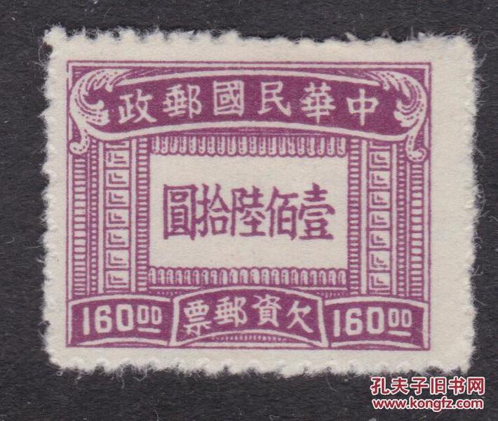 中华民国欠11大东版欠资邮票160元 全新10品