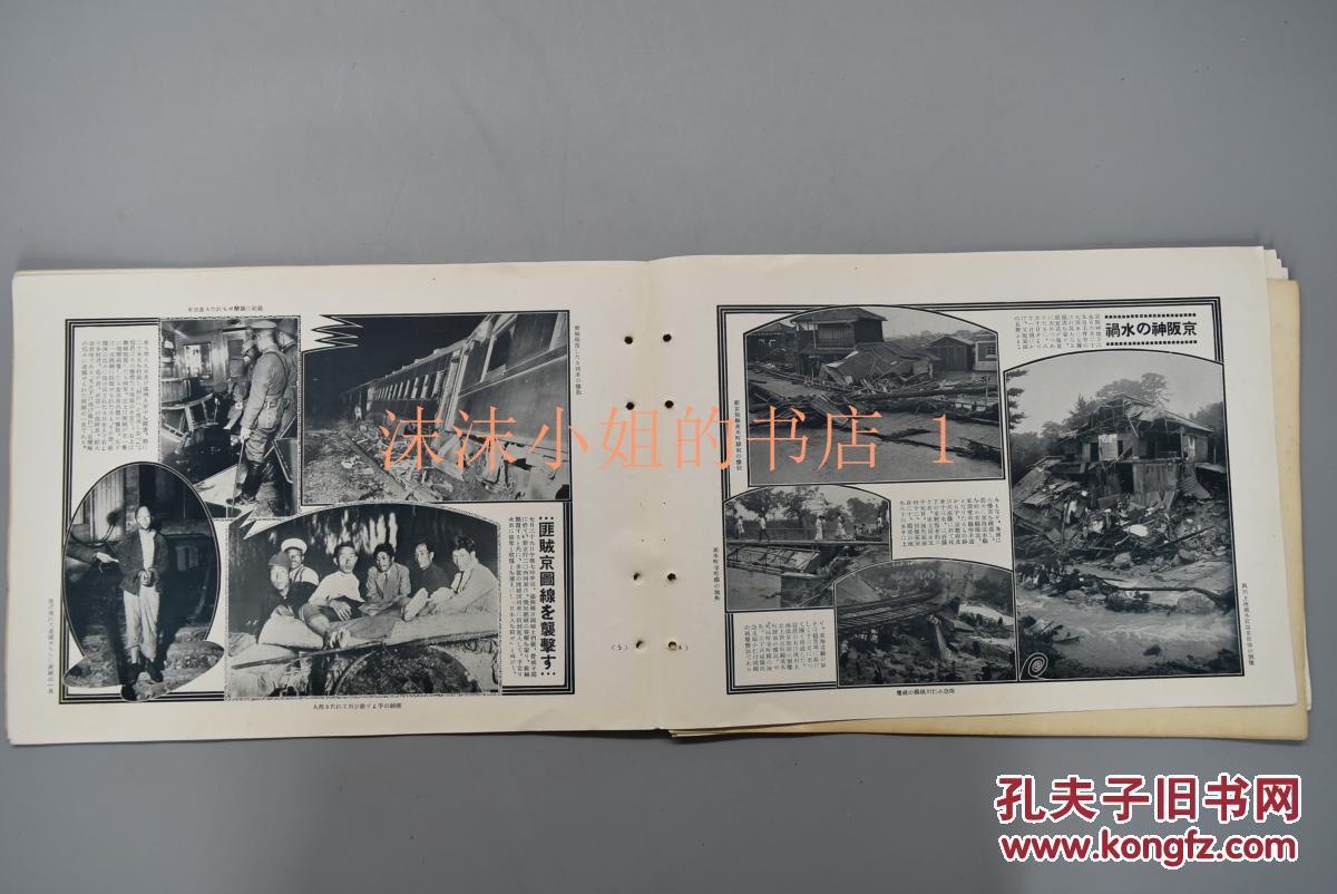 汉口高中波及日本总领事馆日本陆战队排水作业国民政府成立十周年雅典卫城水灾历史图片