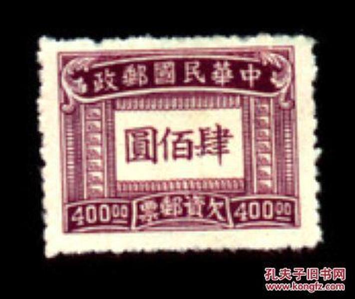 中华民国欠11大东版欠资邮票400元 全新10品