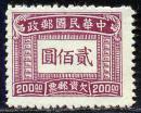 中华民国欠11大东版欠资邮票200元 全新10品