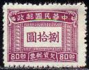 中华民国欠11大东版欠资邮票800元 全新10品