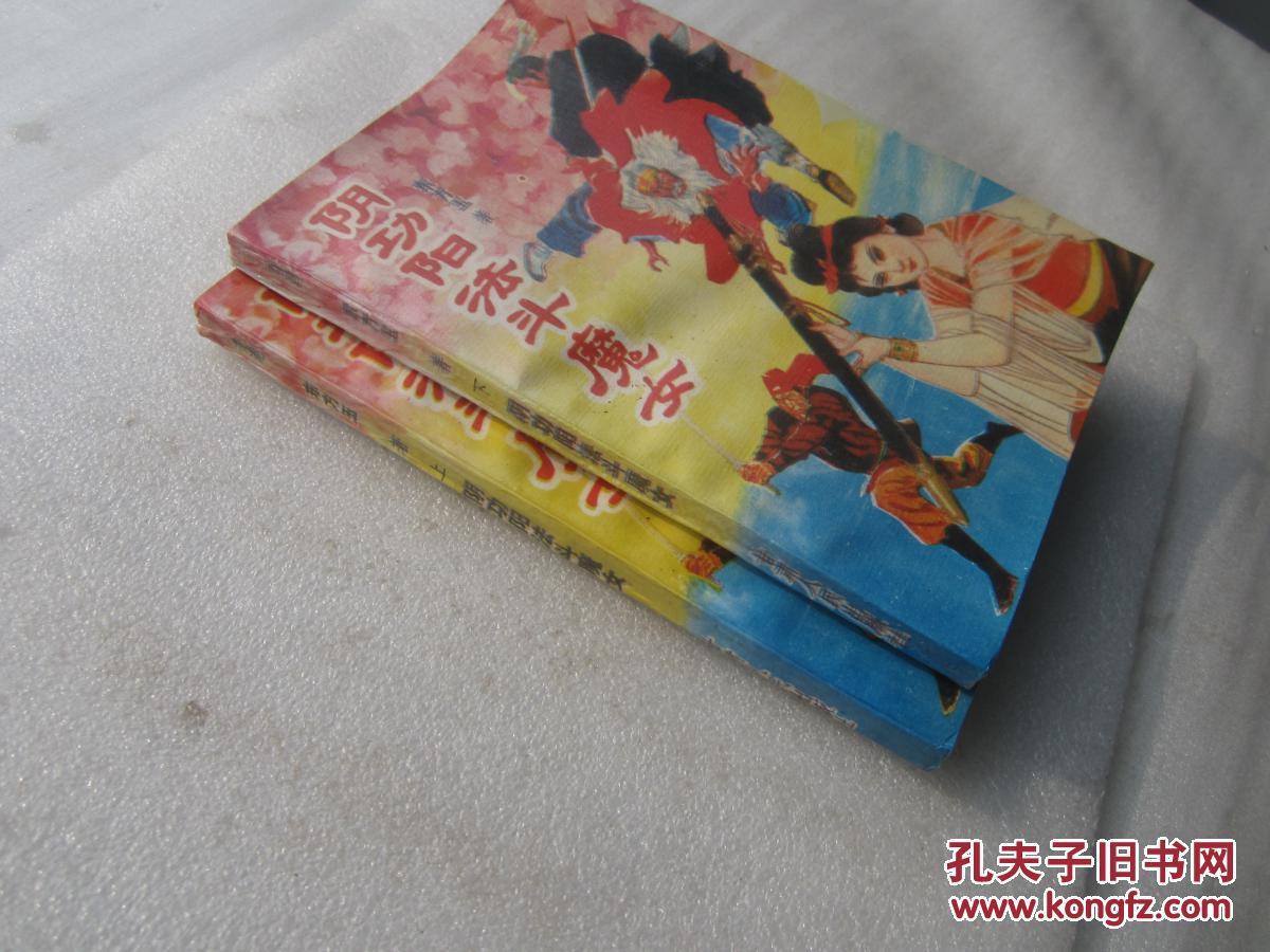 90艳情片_艳武侠:阴功阳法斗魔女(全二册) 90年代早期艳情武侠