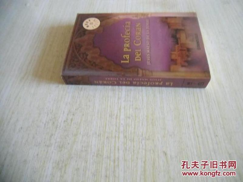 西班牙文原版   La Profecia del Coran/ The Prophecy Of Coran (Best Sellers) (Spanish Edition) (Spanish)