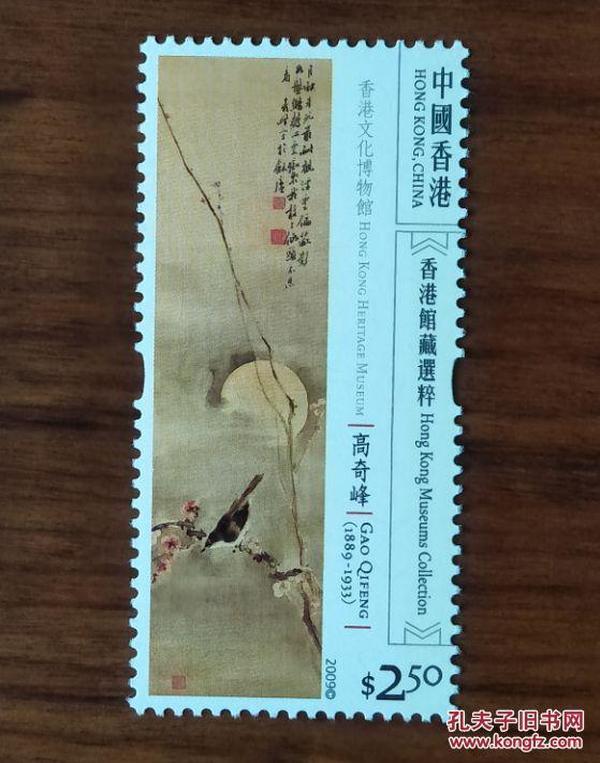 高奇峰书画作品中国书法绘画梅花月亮鸟名画邮票1枚(香港邮票)【原胶全品】 集邮收藏品