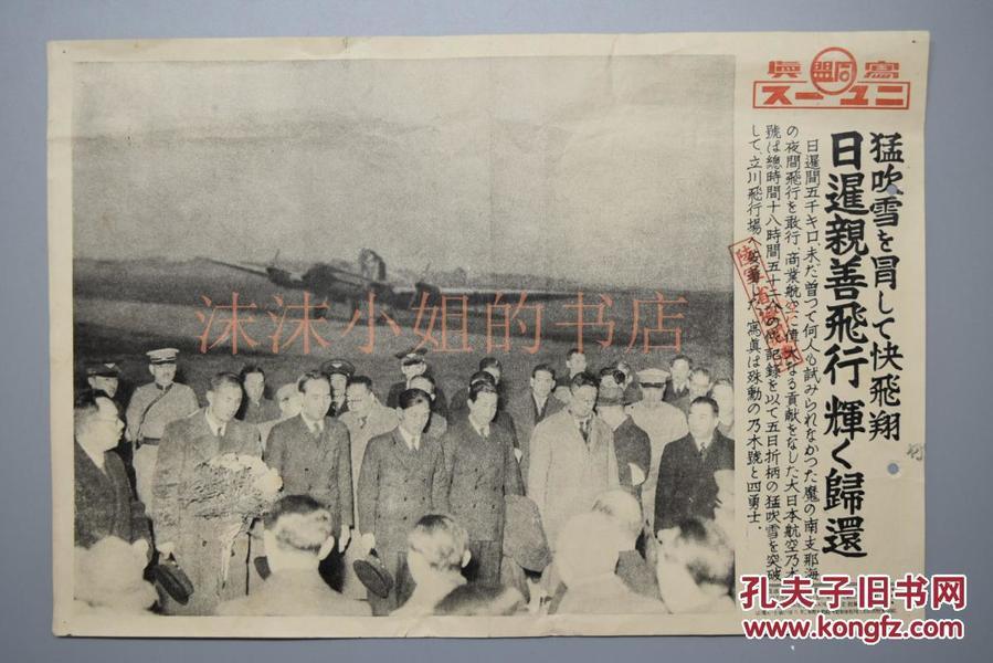 侵华史料《日军乃木号飞机侦查中国南海》 同盟写真特报 新闻宣传页老照片 写真同盟通信社发行 1939年2月8日 图为着陆的乃木号飞行员 右侧有事件详细说明 单面 印刷品