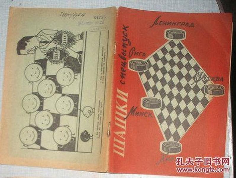 国际跳棋世界冠军赛 俄文版