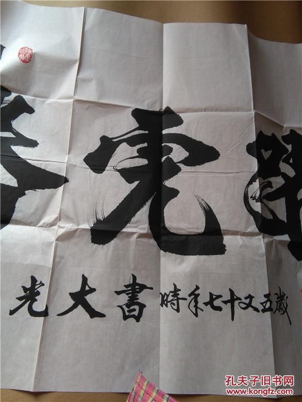 陈光大书法:江西书法家 中国著名书法名家精品宣纸真迹书法题词作品一图片