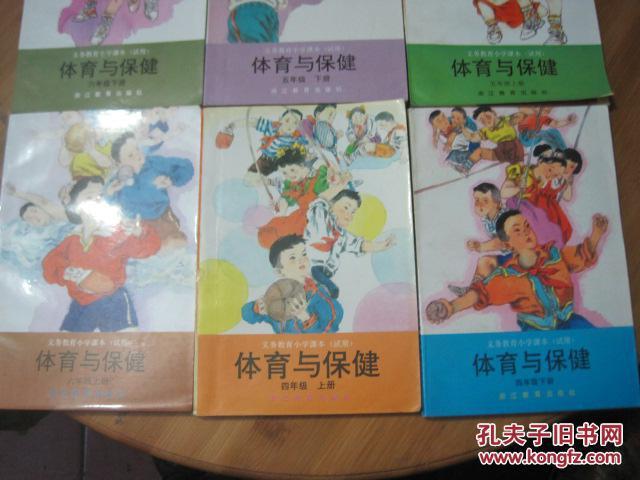五年级上下册,六年级上下册〔6本合售〕浙教版 彩绘,无字迹书品相见图图片