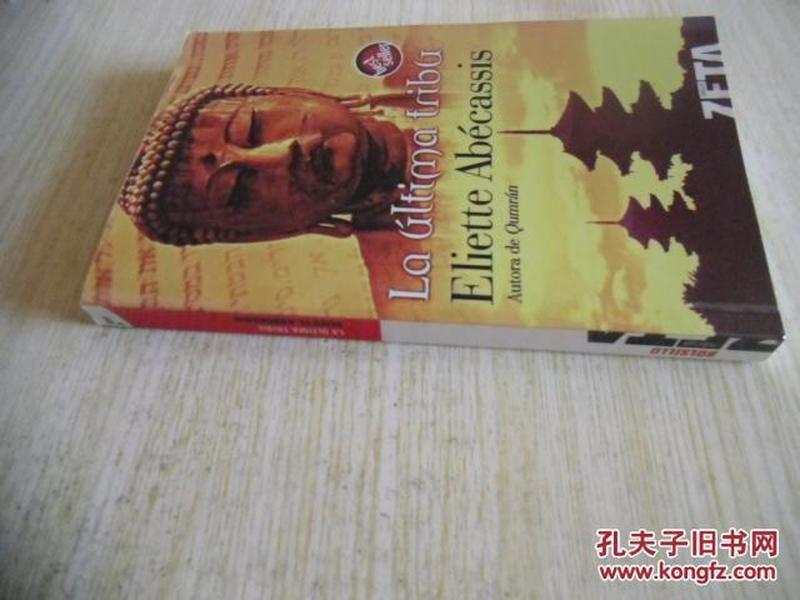 西班牙文原版    Ultima Tribu (Zeta Bolsillo) (Spanish) Paperback