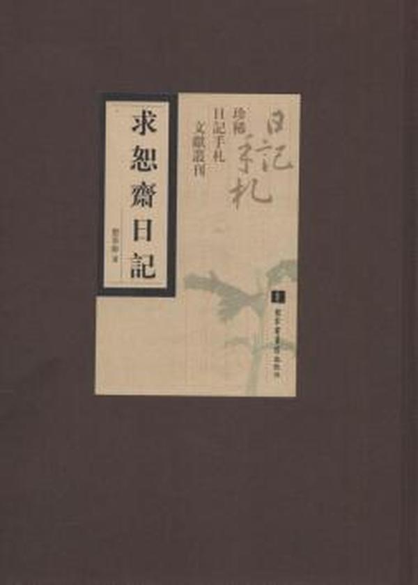 求恕斋日记 (16开精装 全十八册 原箱装)