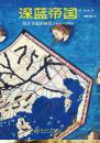 深蓝帝国:海洋争霸的时代1400-1900(插图本)