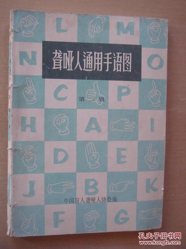 聋哑人通用手语图第二辑-最新上架 藏地书,巫嘎书架 孔夫子旧书网