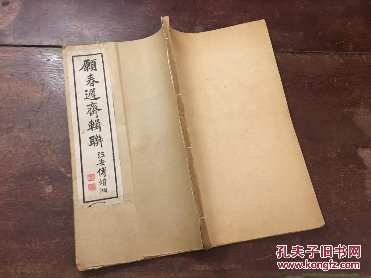 王文琦,清华阳(今四川成都)人图片
